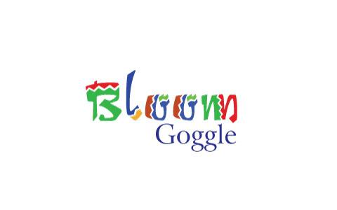 Goggle Logo Design