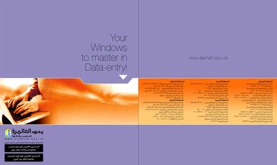 Computer Institute Brochure